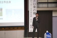 健康教育講演会(川口能活) 021.JPG